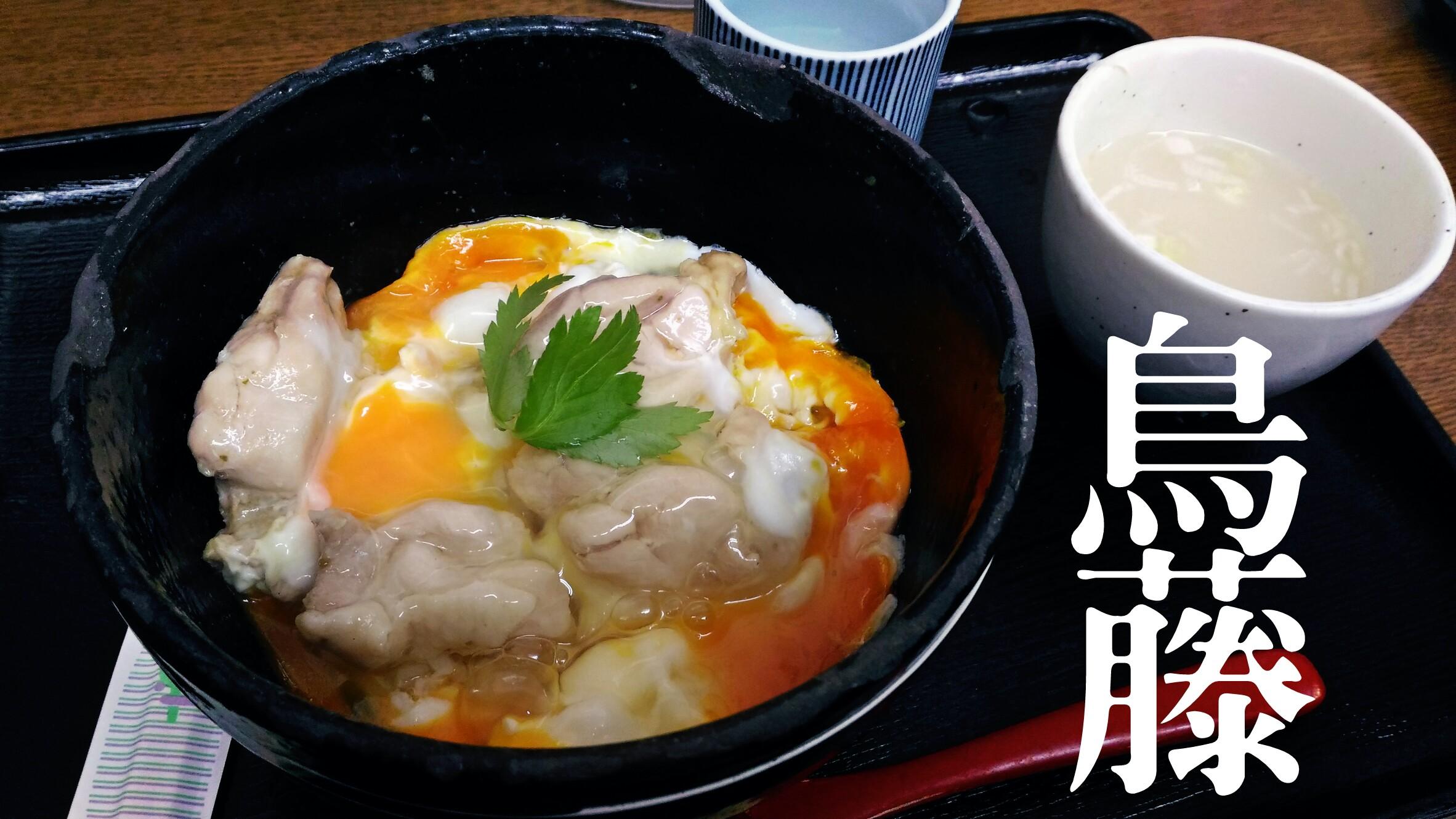 【築地】新鮮な鶏肉だからこそ成せる味、塩だし親子丼