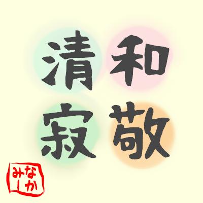 わかりやすく伝えたい禅語シリーズ。人として大切な心構え「和敬清寂」