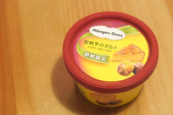 【今日のおやつ】最高に濃厚ねっとりな組み合わせ!ハーゲンダッツ期間限定「安納芋のタルト」