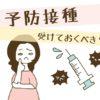 妊娠してからじゃ遅い!妊活はじめる前に受けたい予防接種
