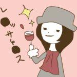 素敵レディは赤ワインをたしなむ程度に
