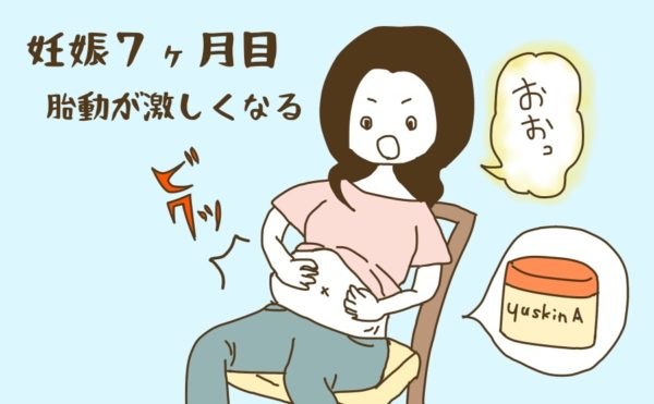 妊娠線予防にコスパ最高なあのクリームを使ってみる