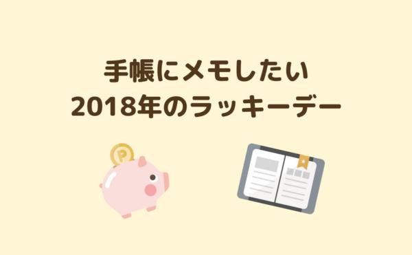 手帳にメモしたい2018年のラッキーデー(個人セレクト版)