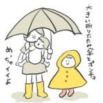 大きい折り畳み傘とレインポンチョは子連れの味方